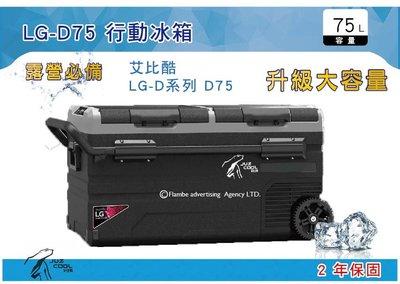   MyRack   艾比酷 行動冰箱 大容量 皮卡適用 LG-D75 保固2年 雙槽雙溫控 變壓車用冰箱 含變壓器價格