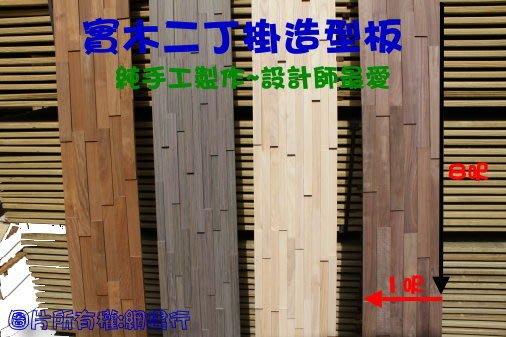 網建行☆實木二丁掛(加工訂製品)☆天然柚木☆(1呎X8呎)  W-70612