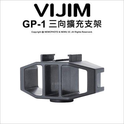 【薪創台中】Vijim GP-1 Gopro Vlog 三向擴充支架 擴充架 冷靴 1/4 通用 配件 Hero