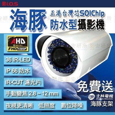 【安研所】防水 紅外線 攝影機 AHD 1080P 36 IR LED 手動變焦 變焦 2.8-12 適 DVR 監視器