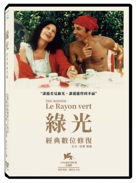 <<影音風暴>>(全新電影2009)綠光 經典數位修復 DVD 全99分鐘(下標即賣)48