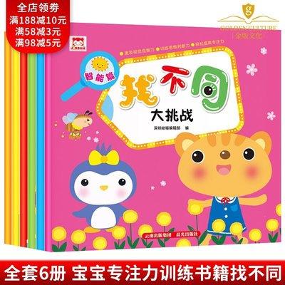 找不同大挑戰 兒童專注力訓練書籍 全腦開發游戲書 幼兒寶寶啟蒙早教益智游戲書注意力觀察視覺記憶智力開發邏輯思維訓練書籍 正版