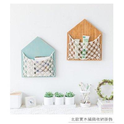 北歐實木編織收納掛飾 居家裝飾牆壁收納袋掛籃(一入)_☆找好物FINDGOODS☆