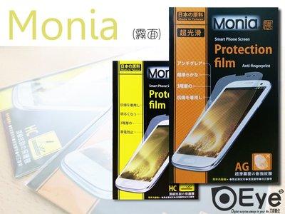 【極光膜霧面軟膜】HTC One MAX 8088 華碩 ZE500KL ZC520TL 手機螢幕貼保護貼
