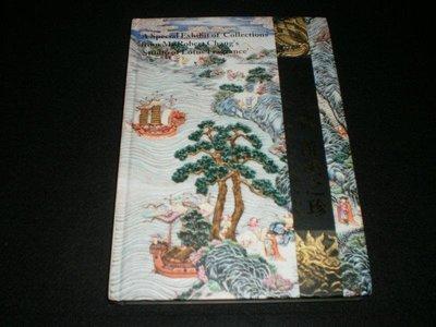 /【香港張宗憲先生荷香書屋收藏雅玩特展】2009年  精裝
