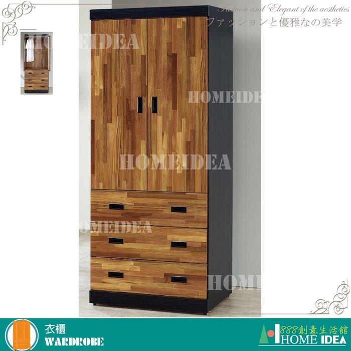 『888創意生活館』399-T178-01黑配柚木2.7x7尺衣櫃$5,700元(04-1床組衣櫃衣櫥開門推)台南家具