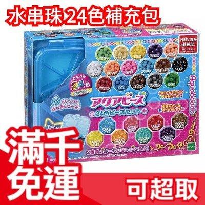【24色補充包 AQ-211】免運 日本 EPOCH 創意 DIY 玩具 夢幻星星水串珠 禮物 ❤JP Plus+