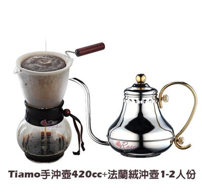 【ROSE 玫瑰咖啡館】Tiamo 宮廷壺細口壺420ml+Tiamo 法蘭絨 滴漏咖啡壺 1-2人份240ml 超值組合