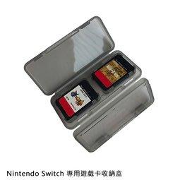 --庫米--任天堂 Nintendo Switch 專用遊戲卡收納盒 保護盒