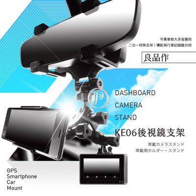 破盤王 台南 二合一支架【汽車 後視鏡支架】手機夾 手機座 行車記錄器支架【通用 萬用 多用途】飛來訊 FDV-606 FDV-808 KE06