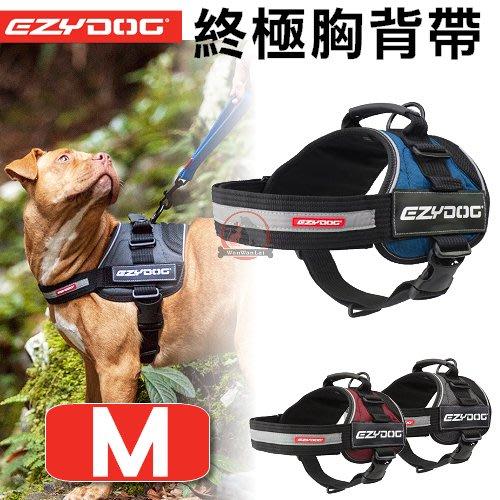 汪旺來【免運】澳洲 EZYDOG終極胸背帶M號/中型犬-三種顏色可選;需另外加購牽繩/拉繩