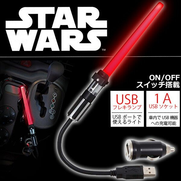 《FOS》日本 迪士尼 星際大戰 USB 光劍 照明燈 Star Wars 時尚 禮物 車用 桌上 桌燈 2019新款