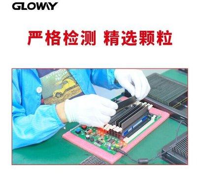 內存條Gloway 光威DDR4 8G 16G 3000 2666臺式內存條弈Pro長鑫/國產顆粒