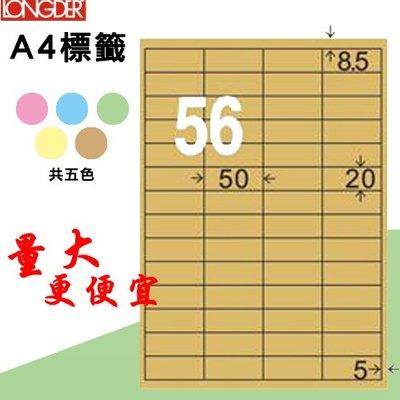 辦公推薦【longder龍德】電腦標籤紙 56格 LD-824-C-A 牛皮紙 105張 影印 雷射 三用 貼紙