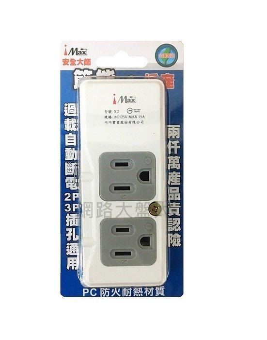 網路大盤大#RoHS新安規 2P+3P插孔 1開4插 15A 分接器 壁插 插頭 插座 轉接頭 過載自動斷電  防火耐熱