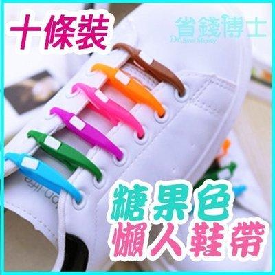 糖果色懶人鞋帶 彈性糖果色鞋帶 十條裝