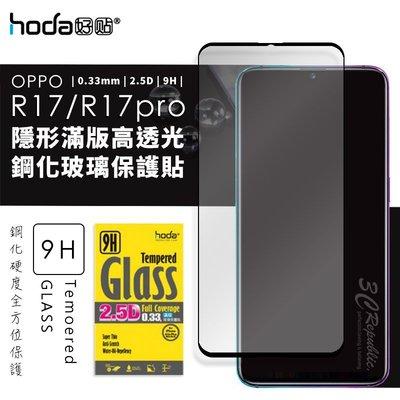 HODA OPPO R17 R17 pro 0.33mm 2.5D 高清透 9H 疏油疏水 鋼化 玻璃貼 保護貼