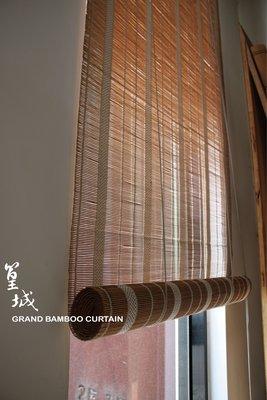 【篁城竹簾170】典雅竹簾款,採複雜編織法營造蕾絲浪漫風格,散發出不一樣的時尚感