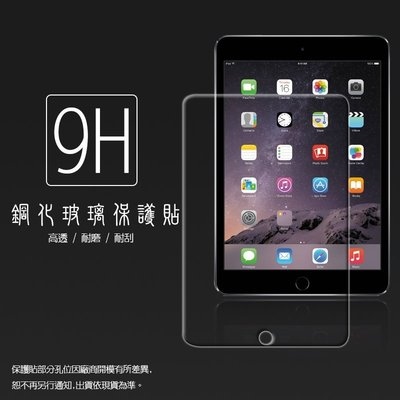 Apple iPad mini/iPad mini 2/iPad mini 3 鋼化玻璃保護貼/強化保護貼/9H硬度