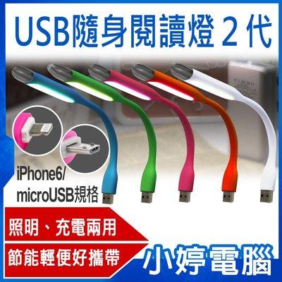 【小婷電腦*LED燈】全新 USB隨身閱讀燈2代 microUSB接口 可充電及傳輸檔案 可彎曲