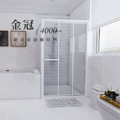 【挑戰最強乾濕分離】 itai一太  有框淋浴拉門金冠 4000 鋁合金款五年保固 一字三門落地型|強玻材質|寬~170cm