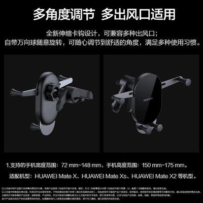 (霖雨汽車百貨)華為mate x2/xs/x折疊屏手機車載支架原裝正品汽車出風口夾子卡