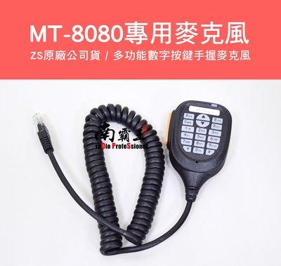 ~No.1南霸王無線電~ZS MT-8080 迷你車機 原廠數字按鍵麥克風 托咪 MT8080 QQ線 可發話 可調頻