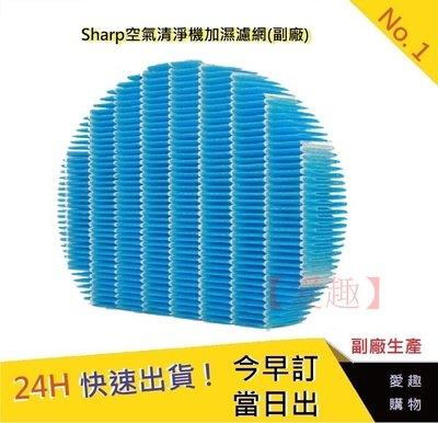 Sharp 夏普空氣清淨機  加濕濾網【愛趣】加濕濾網 sharp 濾網(副廠)