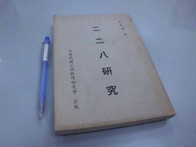 6980銤:A14-2cd☆民國76年出版『二二八研究』馬起華 編《中華民國公共秩序研究會》