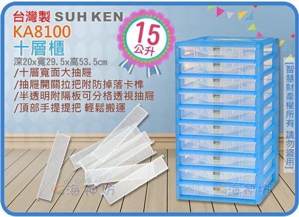 =海神坊=台灣製 KA8100 十層櫃 手提式工具箱 10抽 零件盒 收納櫃 抽屜櫃 分類盒 15L 4入3300元免運