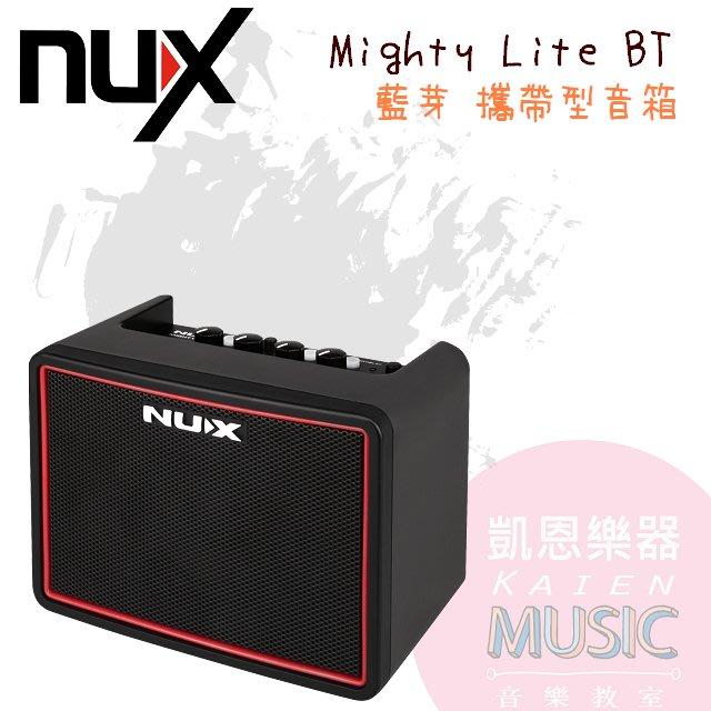 『凱恩音樂教室』免運 NUX Mighty Lite BT 迷你 攜帶型 藍芽 電吉他 音箱 內建鼓機 貝斯可用