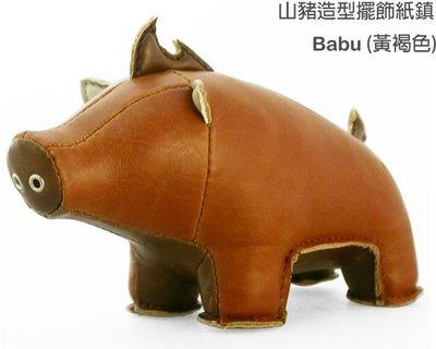Zuny山豬造型紙鎮 Babu (黃褐色),動物造型皮革Paperweight,可超商取貨