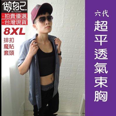 小鎮束胸[8XL]做自己運動內衣、六代超平透氣束胸、涼感束胸、冰絲束胸、冰絲內衣