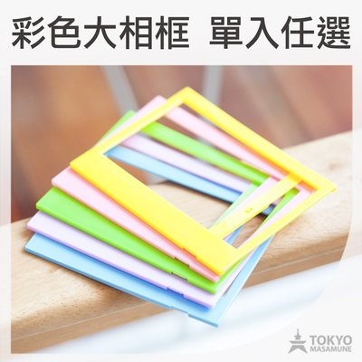 【東京正宗】 WIDE300 寬幅 拍立得 底片 專用 彩色 相框 共5色 單入售 任選