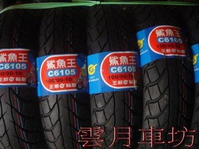 (雲月車坊)正新輪胎C6105 鯊魚王二代 100/90/10 特價 680元本島 (2條免運費)