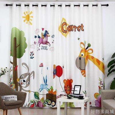 好物多商城 訂製成品可愛卡通兒童房小孩房間臥室窗簾加厚隔熱遮光簾動物樂園