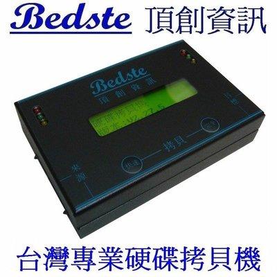 Bedste頂創 1對1 硬碟拷貝機 硬碟對拷機 硬碟備份機 HD3301L 支援所有OS,SSD硬碟8TB以上