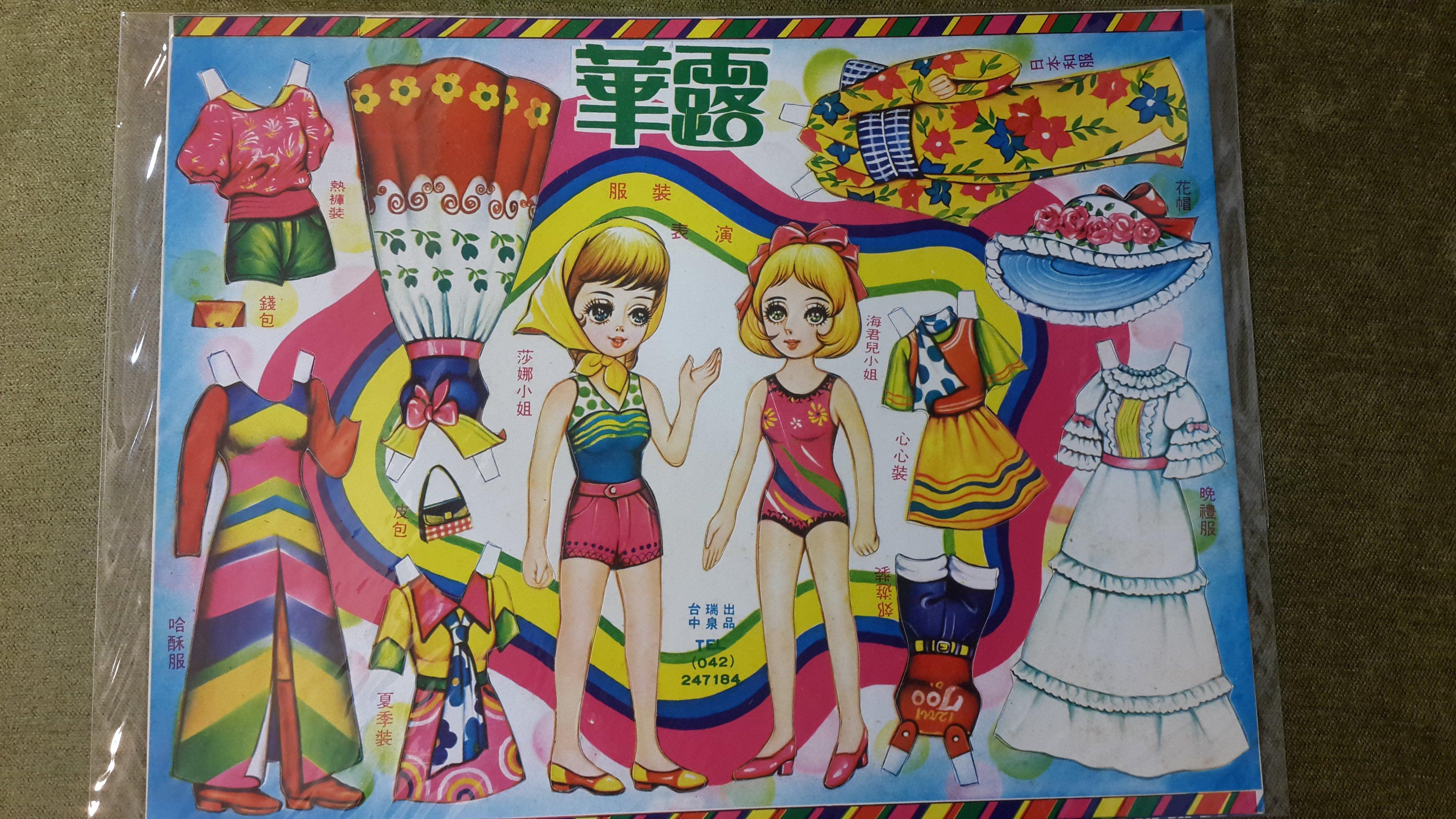 【五六年級童樂會】 早期絕版紙娃娃 服裝表演 華露 台中電話區碼(042)時期(中)80006