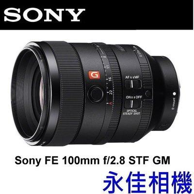 永佳相機_SONY FE 100mm F2.8 STF GM OSS SEL100F28GM 【公司貨】現貨中