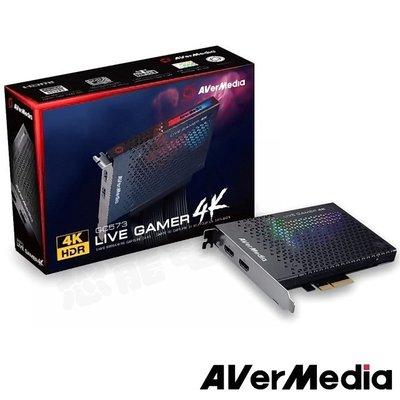 AVERMEDIA GC573 圓剛實況擷取盒 LIVE GAMER 4KHDR 可錄高畫質 隨插即用【台中恐龍電玩】