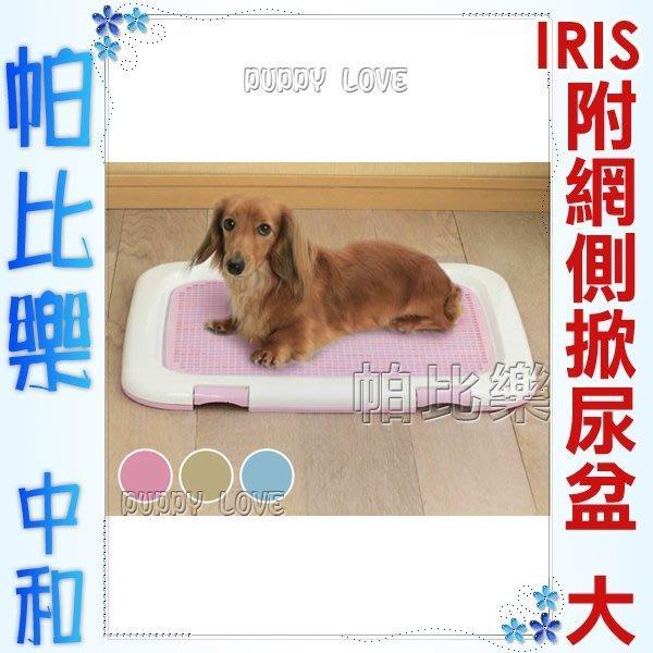 ◇帕比樂◇日本IRIS Ag+抗菌《FTT-635 平面附網側掀尿盆大 》桃色 / 藍色 / 茶色可選,狗便盆