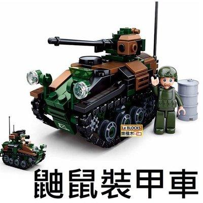 樂積木【預購】第三方 鼬鼠I坦克 戰車 非樂高LEGO相容 軍事 積木 德軍 空降 二戰 超級英雄 0750