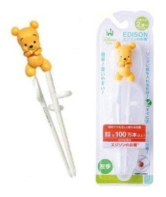 。小森親子好物。日本EDISON 迪士尼 小熊維尼兒童學習筷 左手款 (現貨)【KF15120052】