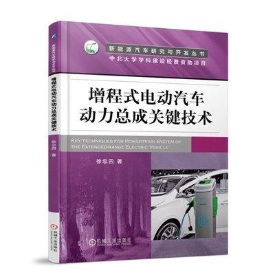 【有余書店】增程式電動汽車動力總成關鍵技術 增程器系統專用發動機的振動震源和噪聲傳遞路徑分析 整車布置及性能測試 動力總成關鍵技術書籍