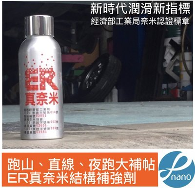 引擎機油添加劑 經濟部工業局奈米認證 ER真奈米結構補強劑 變速箱機油添加劑 機油結構補強劑