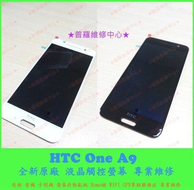 HTC One A9 全新 液晶觸控玻璃 破裂 裂痕 蜘蛛網 正常使用 面板破裂 摔破 A9u 螢幕