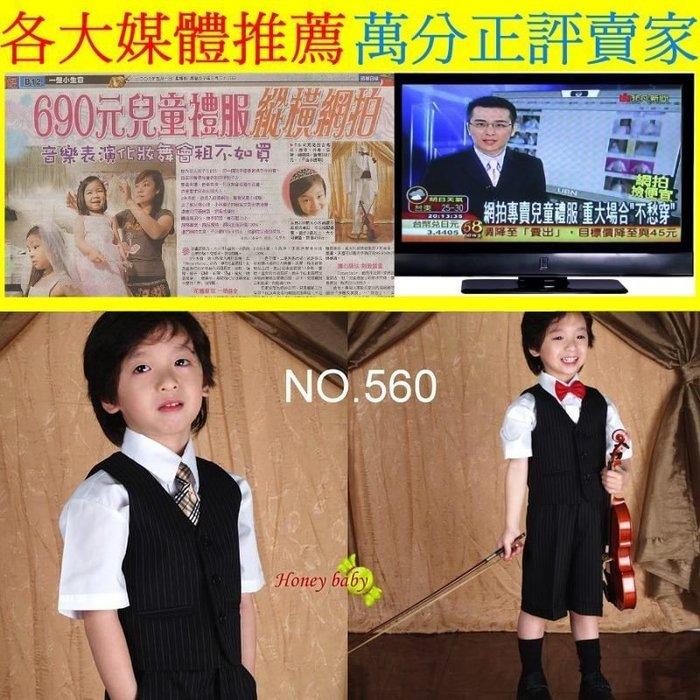 Honey Baby NO.560 日系夏季 花童兒童西裝 背心.短褲.領帶.領結.襯衫 5件套 加大碼63.66下標區