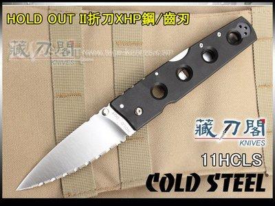 《藏刀閣》COLD STEEL-(HOLD OUT Ⅱ)中折刀(齒刃)