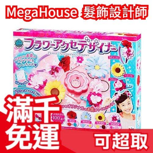 免運 日本 MegaHouse 花朵製作 髮飾設計師 髮箍 髮夾 DIY 手作 交換禮物 聖誕節❤JP Plus+