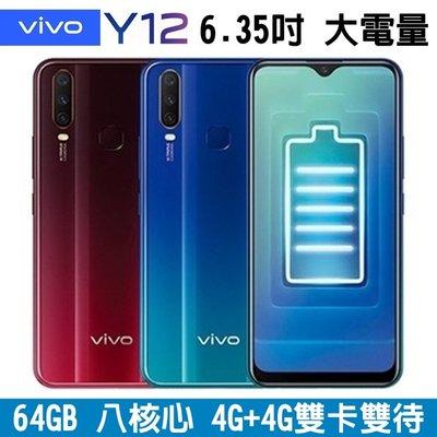 《網樂GO》vivo Y12 4G雙卡雙待 3+64G 八核心 6.35吋 大螢幕 大電量 雙卡手機 電競手遊 指紋辨識
